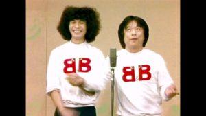 漫才師B&B