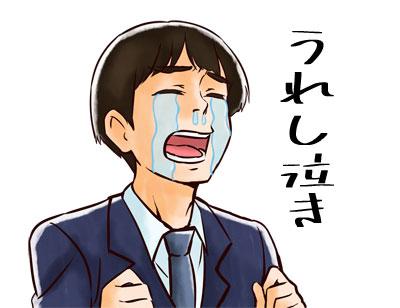 嬉し泣き1